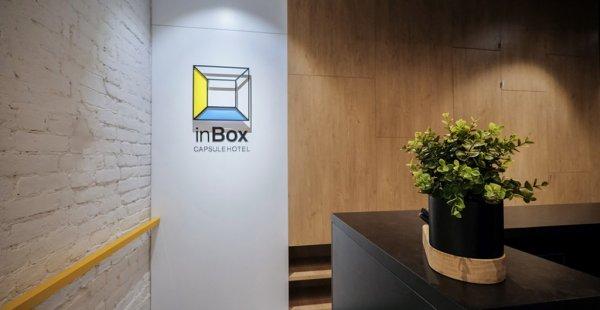 לחשוב בתוך הקופסא: InBox מלון קפסולות