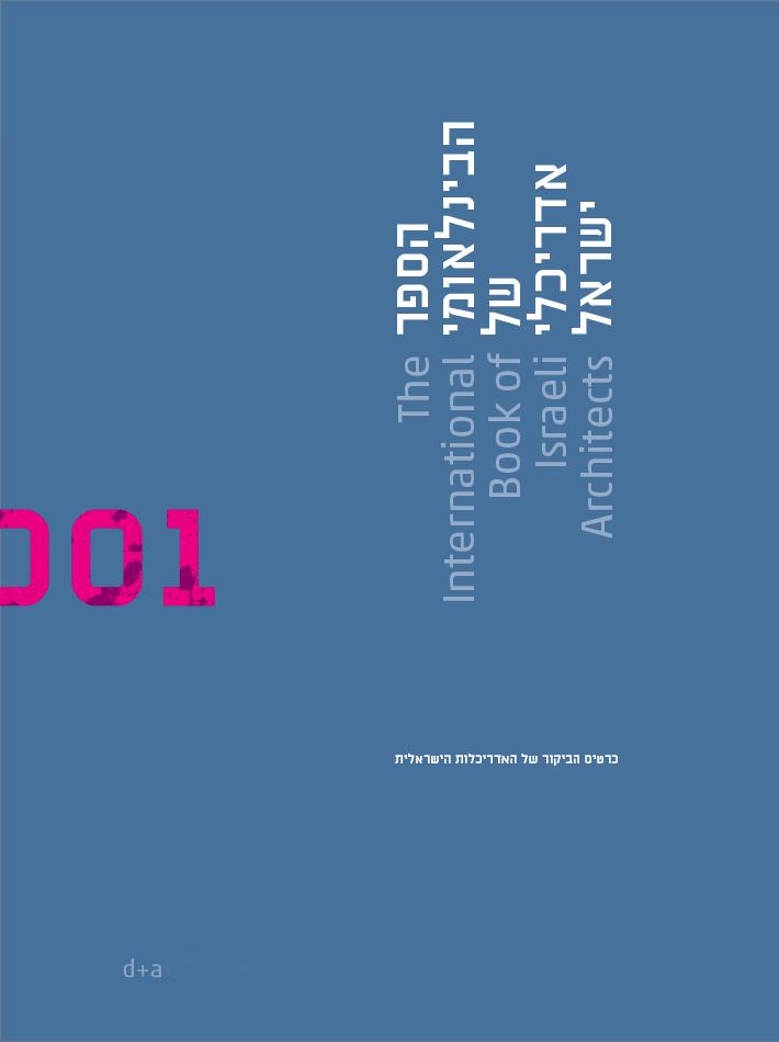 הספר הבינלאומי של אדריכלי ישראל