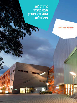 אדריכלות מבני ציבור, מאת אדריכל דוד נופר