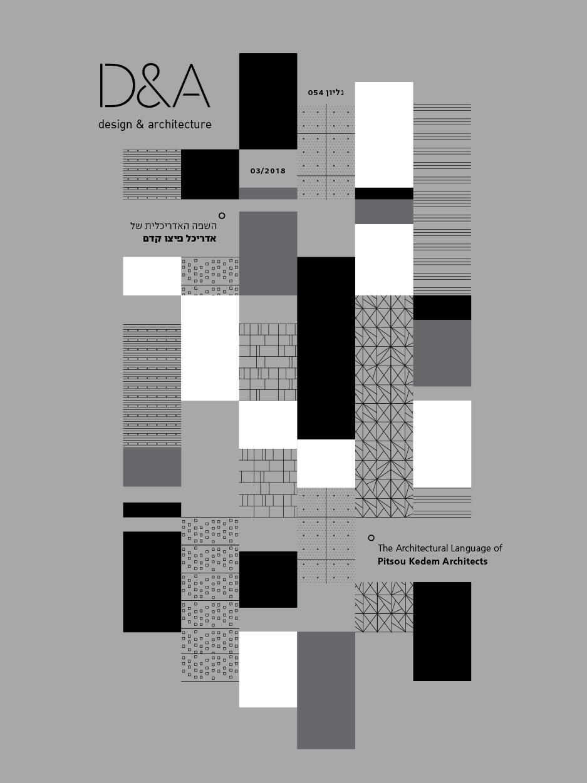 גיליון 54 / מרס 2018: השפה האדריכלית של פיצו קדם