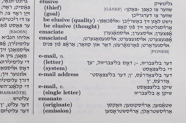 """איך אומרים """"אימייל"""" ביידיש?"""