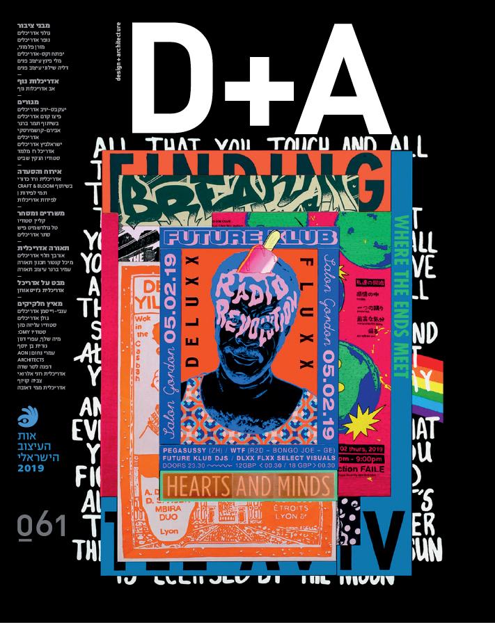 גיליון 61 / מצוינות באדריכלות – סיכום אות העיצוב הישראלי 2019