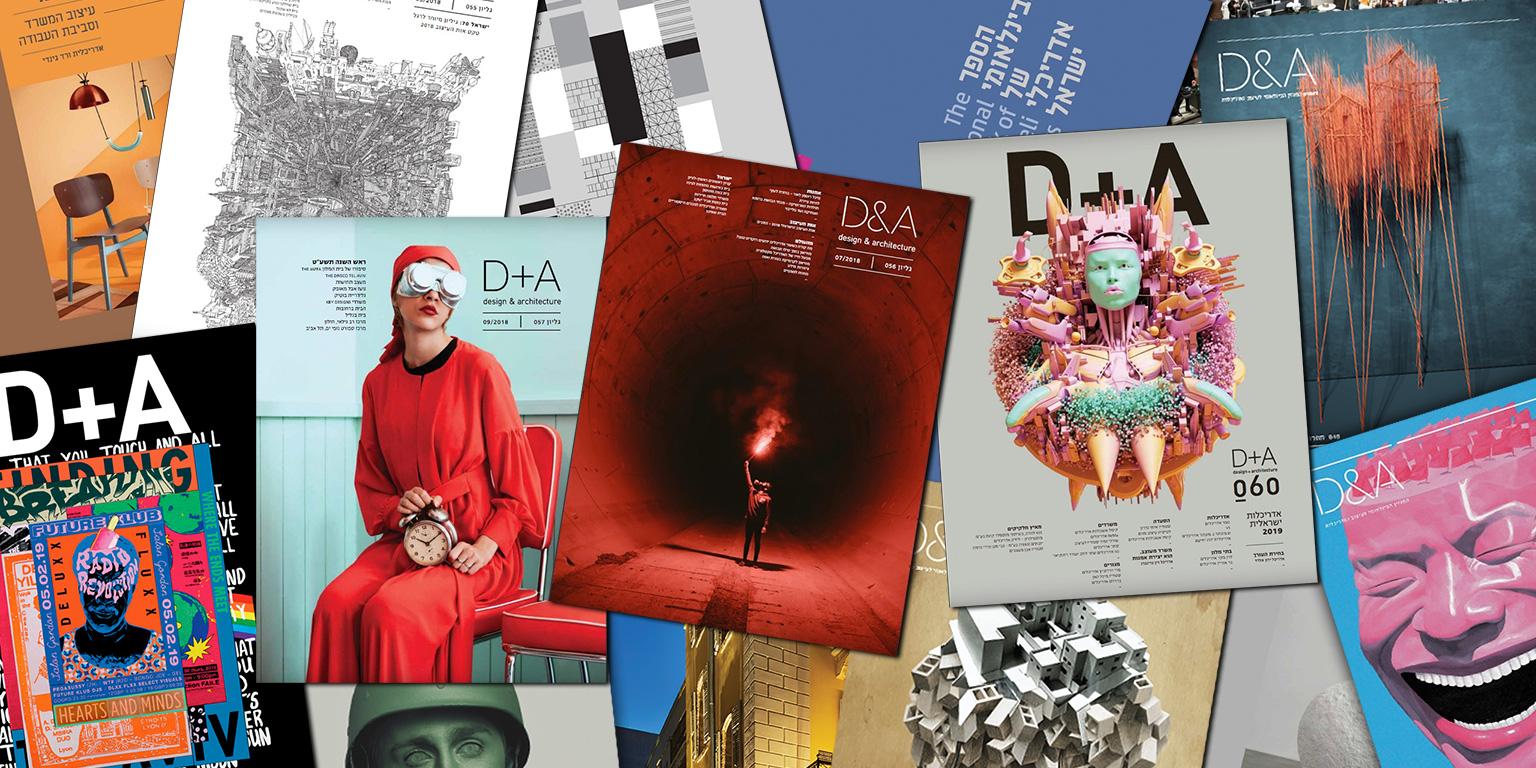 מגזין d+a המודפס