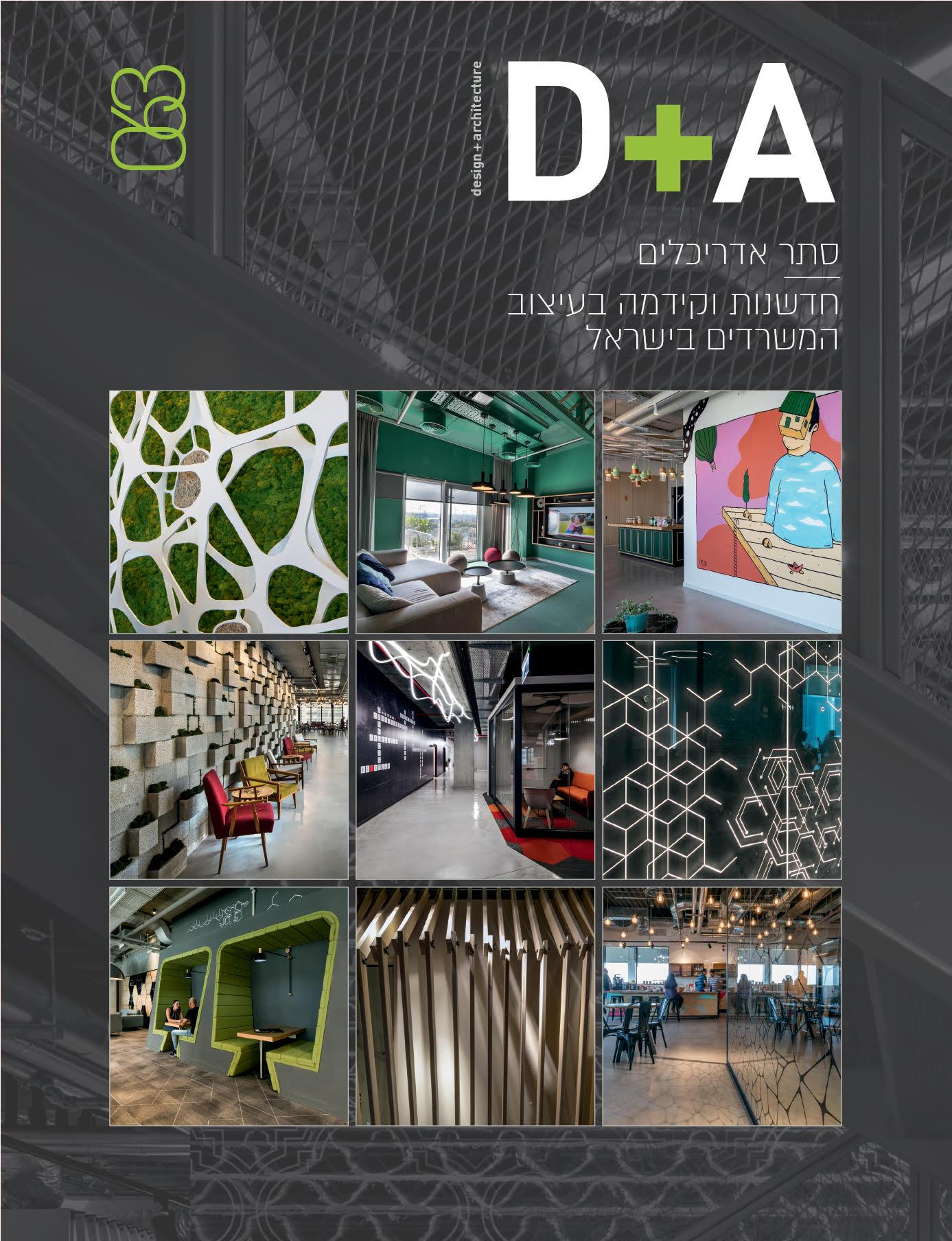 גיליון 63 / חדשנות וקדמה בעיצוב משרדים – סתר אדריכלים