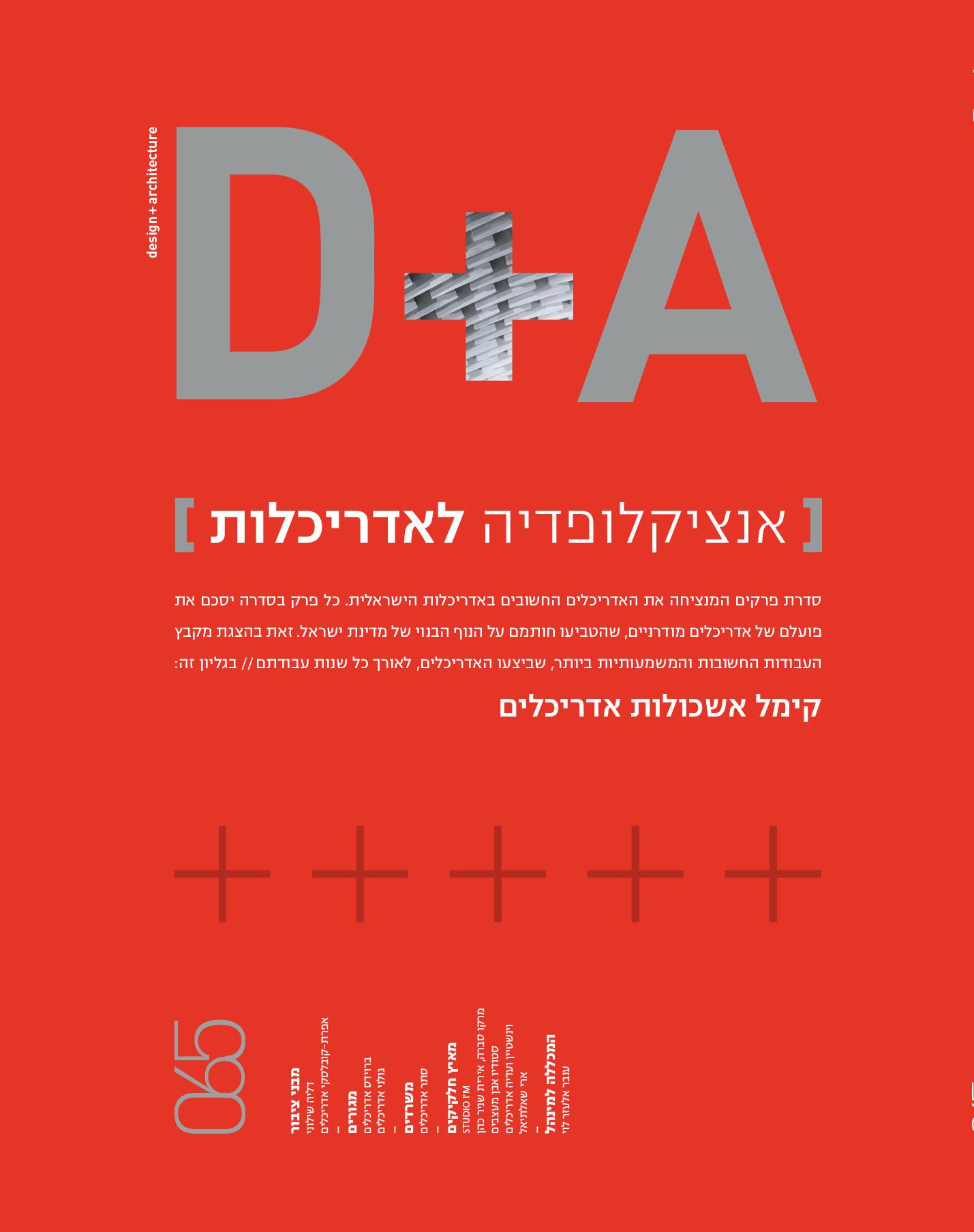 65: אנציקלופדיה לאדריכלות / קימל אשכולות אדריכלים
