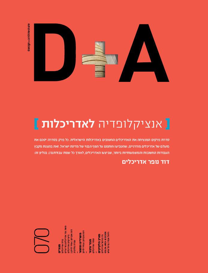 70: אנציקלופדיה לאדריכלות – אדריכל דוד נופר