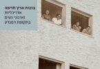 נשים בונות: ספר על אדריכליות