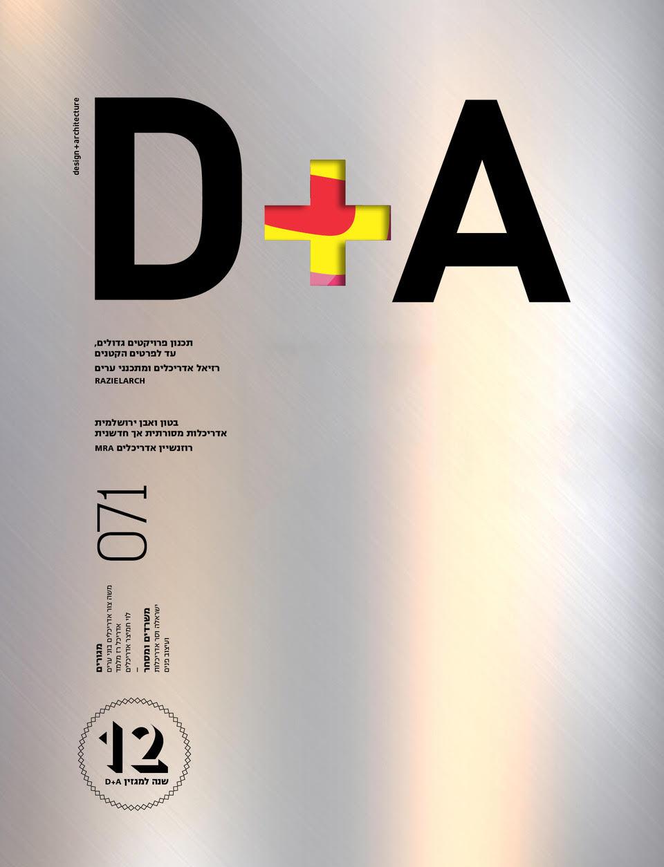 71: מגזין d+a חוגג 12 שנה